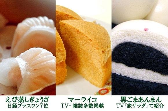 街 横浜 通販 中華 横浜中華街おすすめのお土産は華正楼の月餅 賞味期限・口コミ・通販購入方法など